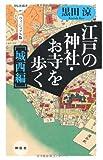 [ヴィジュアル版]江戸の神社・お寺を歩く[城西編](祥伝社新書281)