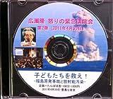 広瀬隆 怒りの緊急講演会 第二弾「子どもたちを救え!」 [DVD]