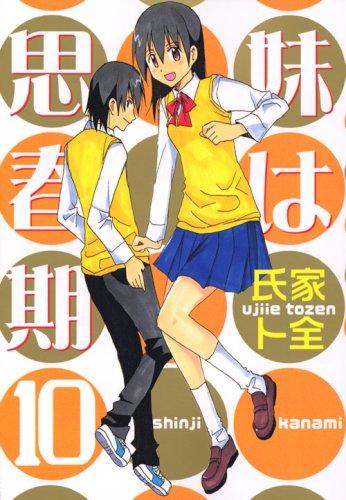 妹は思春期 10 (10) (ヤングマガジンコミックス)