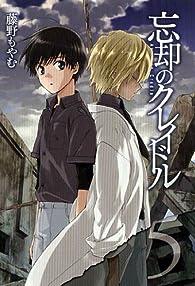 忘却のクレイドル(5)(完) (アヴァルスコミックス) (マッグガーデンコミックス アヴァルスシリーズ)