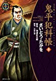 鬼平犯科帳 49 (SPコミックス 時代劇シリーズ)
