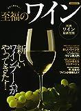 至福のワイン (洋泉社MOOK)