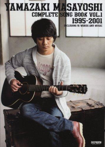 ギター弾き語り 山崎まさよし 全曲集 VOL.1 [1995-2001]