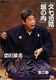 立川談志 ひとり会 落語ライブ'92~'93 第二巻 [DVD]
