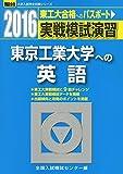 東京工業大学への英語 2016―実戦模試演習 (大学入試完全対策シリーズ)