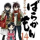 ばらかもん 14巻 (デジタル版ガンガンコミックスONLINE)