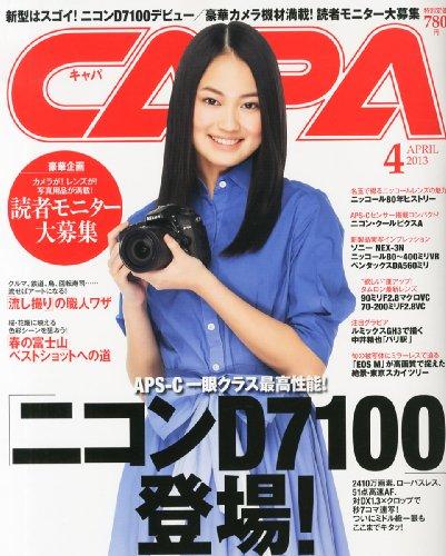 CAPA (キャパ) 2013年 04月号 [雑誌]