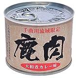 千曲川流域限定 鹿肉大和煮カレー味 缶詰 220g