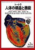 トートラ人体の構造と機能 第2版
