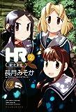 HR ~ほーむ・るーむ~ (2) (まんがタイムKRコミックス) (まんがタイムKRコミックス)