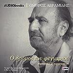 The Path to the Moon | Omiros Avramidis