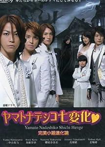 2010 Japanese Drama Yamato Nadeshiko Shichi W Eng Sub