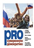 img - for PRO suverennuyu demokratiyu Sbornik (Russian Edition) book / textbook / text book