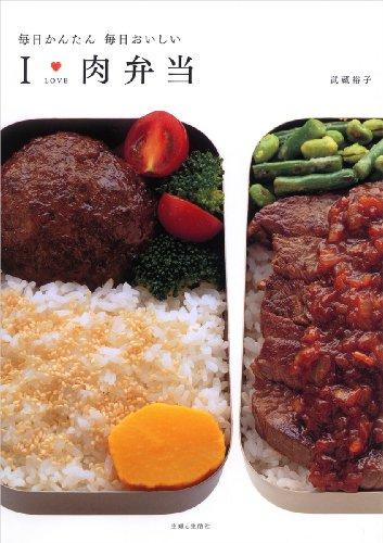 I LOVE 肉弁当—毎日かんたん毎日おいしい