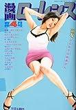 漫画ローレンス 2012年 04月号 [雑誌]