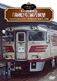 ノスタルジック・トレイン/キハ181系特急「南風2号」前方展望 [DVD]