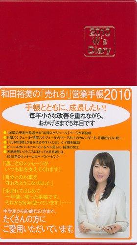 2010 W's Diary 和田裕美の「売れる!」営業手帳2010―レッド