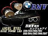 BMW E39系 純正 交換 イカリング用 LEDバルブ 2個セット