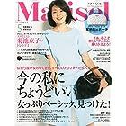 Marisol(マリソル) 2015年 05 月号 [雑誌]