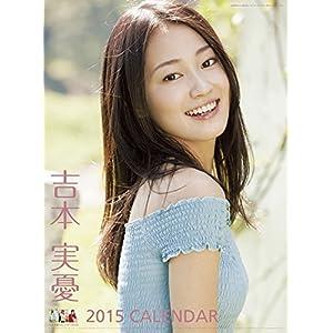 吉本実憂 カレンダー 2015年