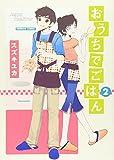 おうちでごはん 2 (バンブー・コミックス)
