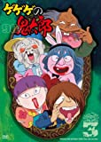 ゲゲゲの鬼太郎 90's3 ゲゲゲの鬼太郎 1996[第4シリーズ] [DVD]