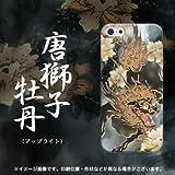 SoftBank iPhone5 アイフォン ハードケース・カバー ケースマーケット オリジナル 【唐獅子牡丹アップライト】