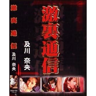 麒麟堂 激裏通信 及川奈央 [DVD]
