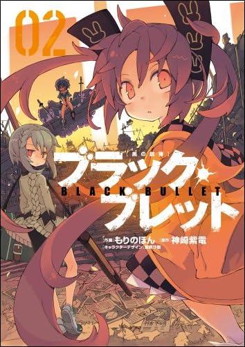 ブラック・ブレット (2) (電撃コミックスNEXT)