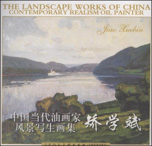 中国当代油画家风景写生画集:矫学斌(中国当代油画家风景写生画集)