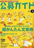 公募ガイド 2012年 03月号 [雑誌]