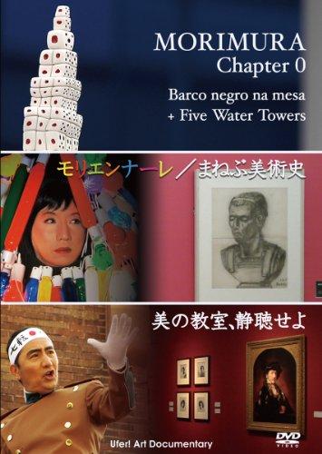 MORIMURA Chapter 0 [DVD]