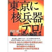 東京に核兵器テロ!