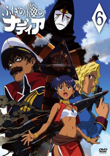ふしぎの海のナディア VOL.06 [DVD]