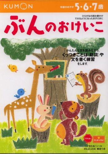 ぶんのおけいこ—5・6・7歳 (もじ・ことば (7))