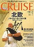 クルーズ 2008年 07月号 [雑誌]