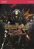 悪魔城ドラキュラ闇の呪印 公式ガイドコンプリートエディション (KONAMI OFFICIAL BOOKS)