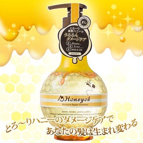 Honeyce'(ハニーチェ) モイスチャーリペアシャンプー