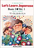 """LETS LEARN JAPANESE"" BASIC 1 * VOL.1 LEARNERS TEXBOOK"