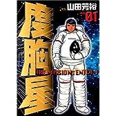 度胸星 (01) (ヤングサンデーコミックス)