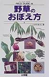 野草のおぼえ方〈上〉 (フィールド・ガイド)