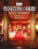 図説 英国貴族の城館—カントリー・ハウスのすべて (ふくろうの本)