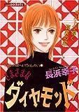 さまざまなダイヤモンド / 長浜 幸子 のシリーズ情報を見る