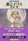 鷹とイリス―グイン・サーガ(65) (ハヤカワ文庫JA)