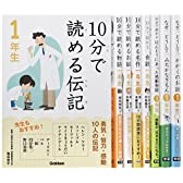 学研の白い本 朝読一年生 8巻セット