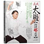 Style Wu Tai Chi routine comp�tition...