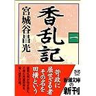 香乱記〈1〉 (新潮文庫)