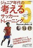 ジュニア年代の考えるサッカー・トレーニング 5―Soccer clinic+α 技術と戦術を結...