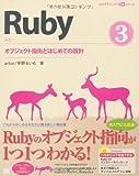 Ruby 3 オブジェクト指向とはじめての設計 (CD-ROM付) (プログラミング学習シリーズ)
