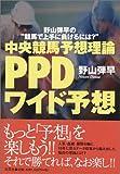 PPDワイド予想―中央競馬予想理論